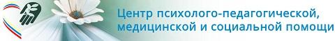 «Центр психолого-педагогической, медицинской и социальной помощи»