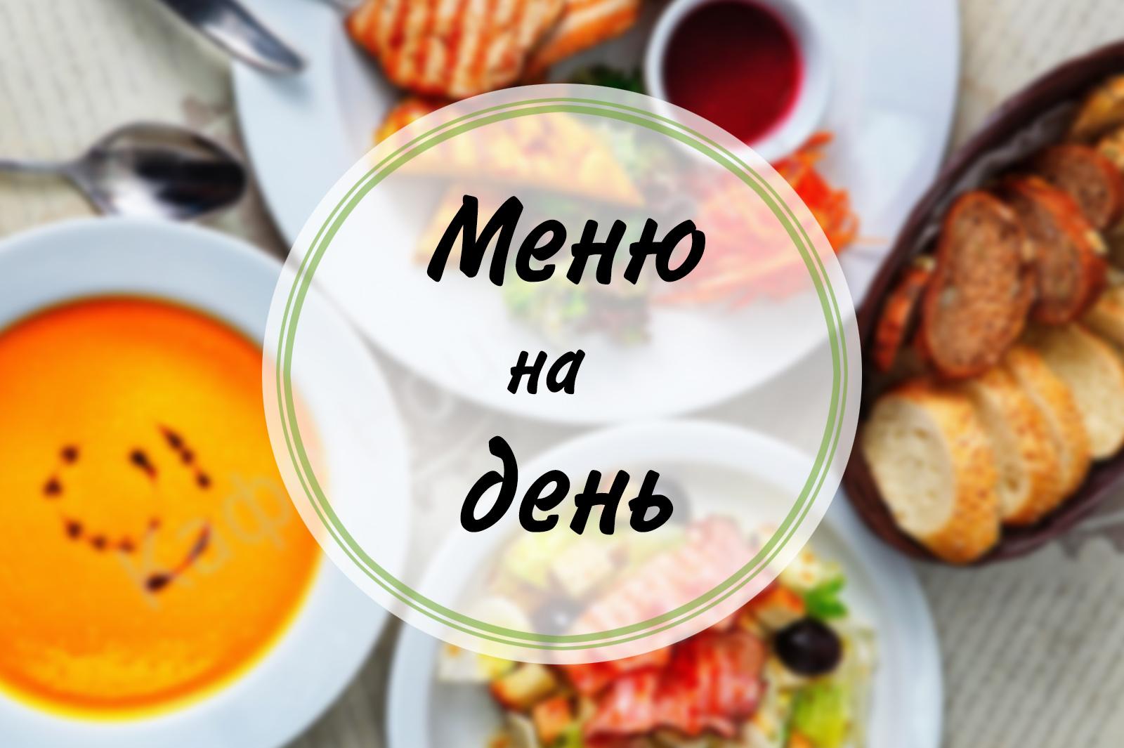 Перспективное меню питания